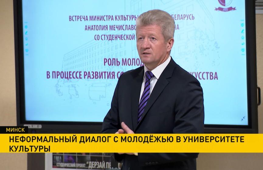 Неформальный диалог с молодежью провел министр культуры Анатолий Маркевич
