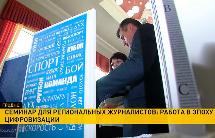 Александр Карлюкевич: Государственные средства массовой информации должны учиться налаживать более тесный диалог между властью и обществом