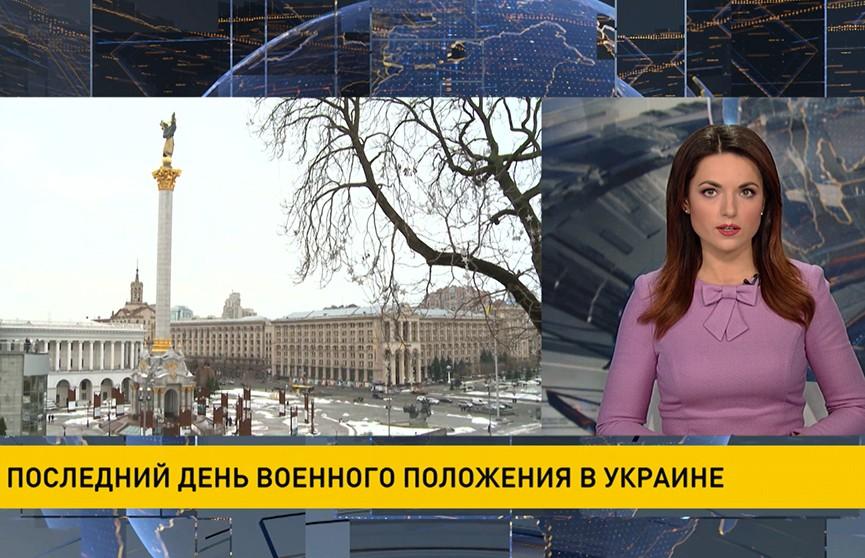 В Украине перестаёт действовать военное положение
