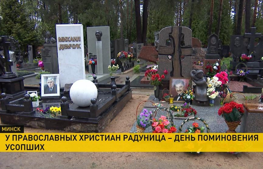 Радуница – день, который белорусы посвящают своим предкам