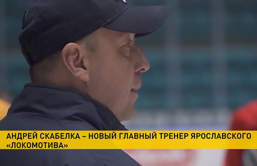 Андрей Скабелка стал главным тренером хоккейного клуба «Локомотив»