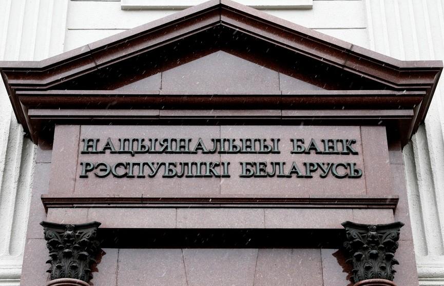 Ставка рефинансирования в Беларуси снижена до 8,75%