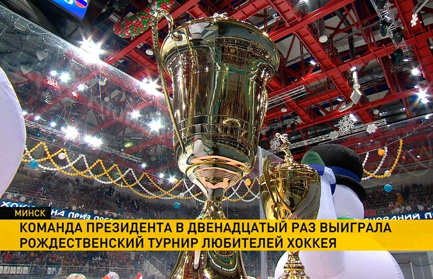 Белорусская команда в 12-й раз выиграла Рождественский международный турнир любителей хоккея на приз Президента Беларуси