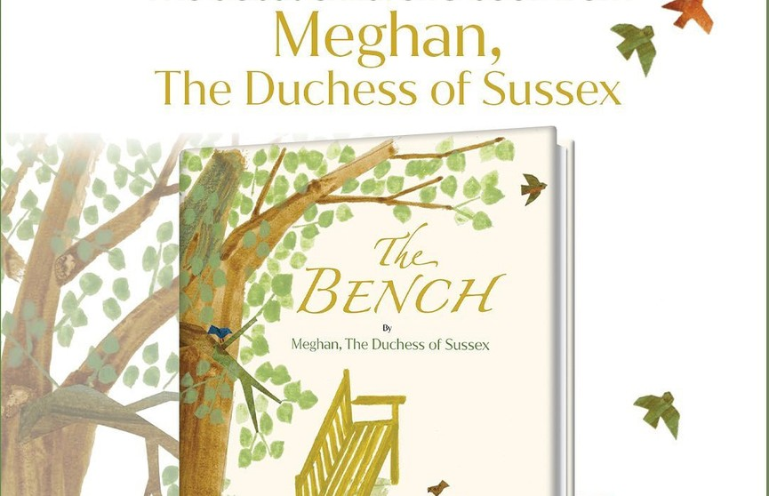 Меган Маркл написала книгу для детей
