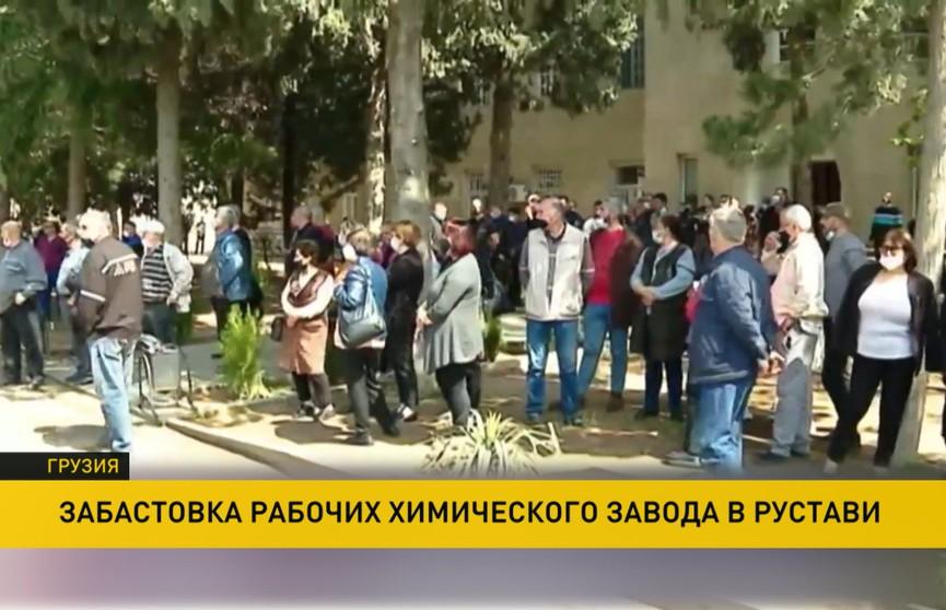 Грузинские рабочие объявили бессрочную стачку из-за того, что им отказали в повышении зарплат