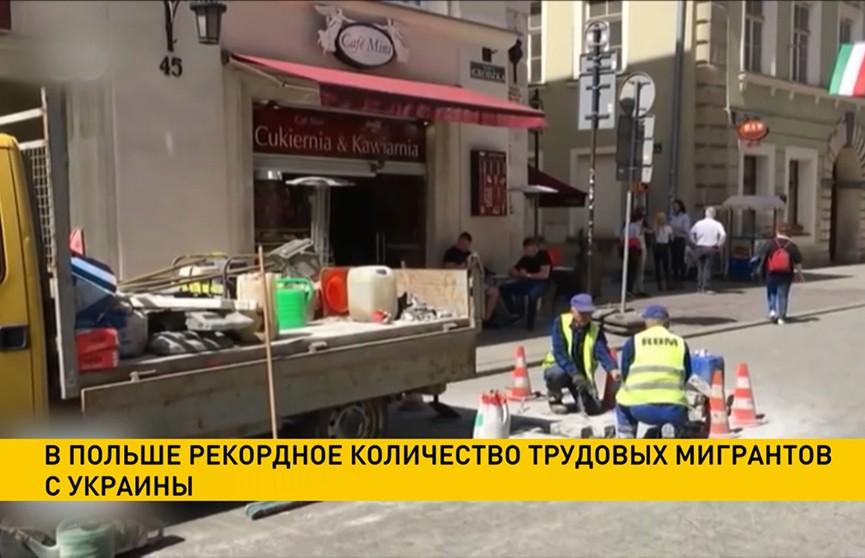 В Польше зарегистрировано рекордное количество трудовых мигрантов с Украины