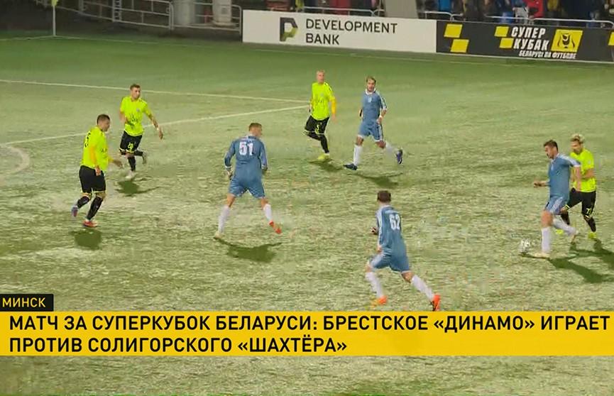 «Шахтёр» и «Динамо-Брест» сражаются за Суперкубок Беларуси по футболу