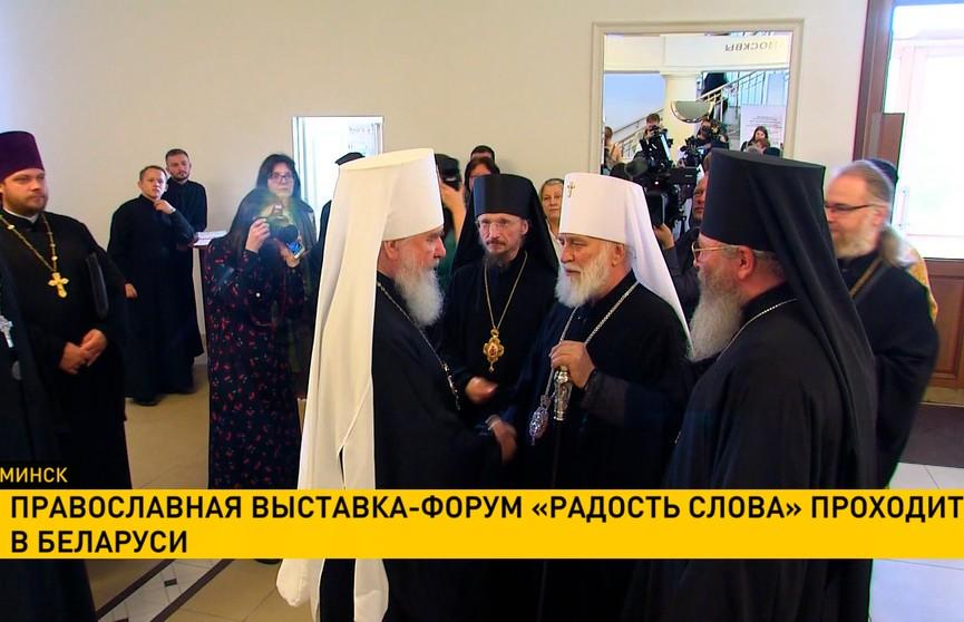 Православная выставка «Радость слова» проходит в Минске