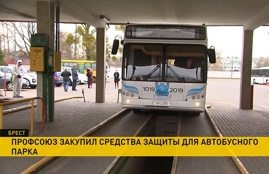 Профсоюз в Бресте закупил средства защиты для автобусного парка