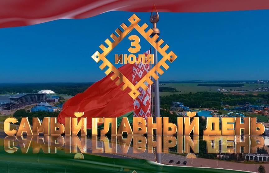 Как День Независимости отпраздновали в регионах Беларуси?