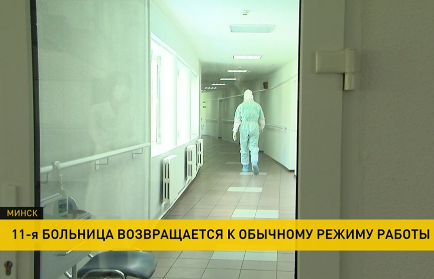 Ещё одна больница Минска переходит на обычный режим работы