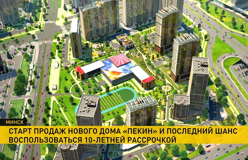 Стартовали продажи квартир в доме «Пекин» в квартале «Чемпионов» комплекса «Минск Мир»
