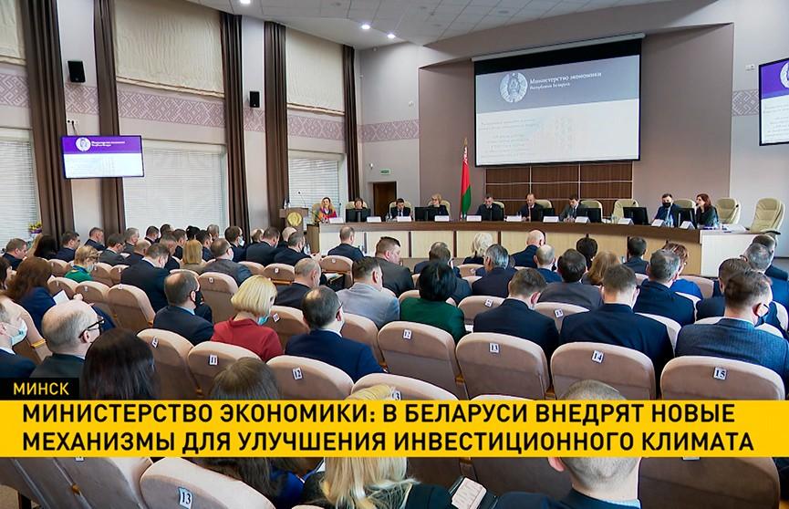 Министерство экономики: в Беларуси внедрят новые механизмы для улучшения инвестиционного климата