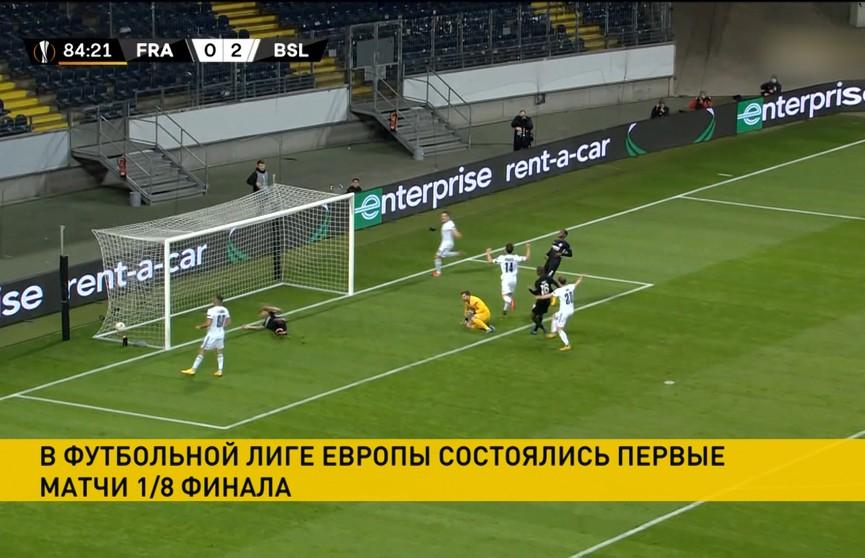 Футбольные клубы провели матчи первого круга 1/8 финала Лиги Европы