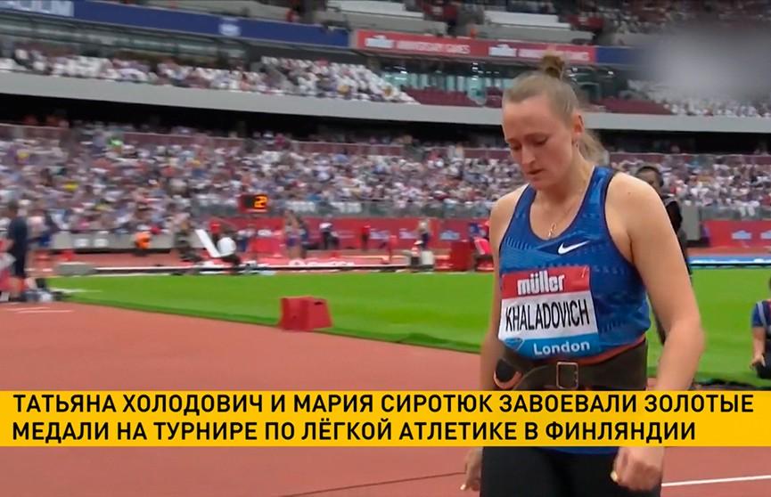 Белорусские легкоатлеты завоевали золото международного турнира в Финляндии