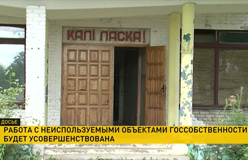 В Беларуси упростят передачу неиспользуемого госимущества в частные руки
