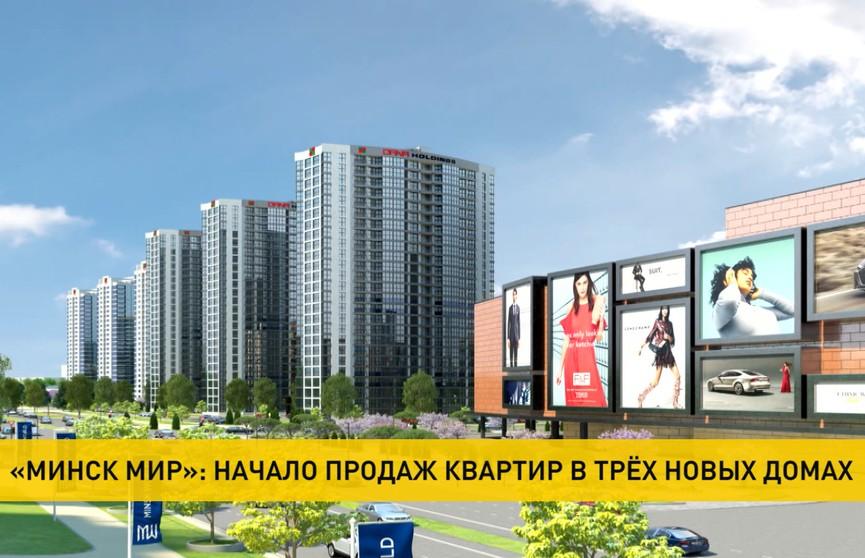 В трех домах жилого комплекса «Минск Мир» стартуют продажи квартир: до конца августа – специальные условия