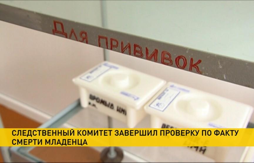 Следственный комитет завершил проверку по факту смерти двухмесячного ребёнка от прививки