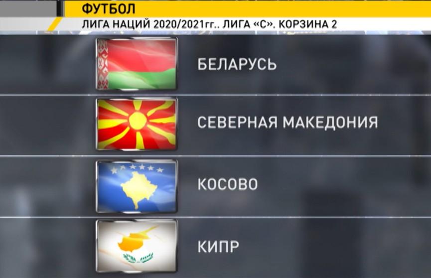 Сборная Беларуси по футболу попала во вторую корзину группового раунда Лиги наций следующего сезона