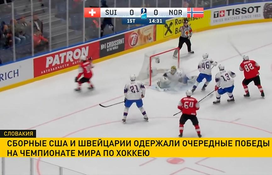 Сборная США одолела британцев, а Швейцария – Норвегию на чемпионате мира по хоккею в Словакии