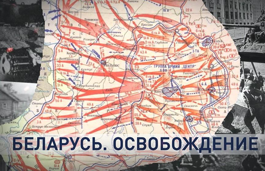 «Багратион»: подготовка и реализация одной из крупнейших военных операций в истории глазами очевидцев и историков
