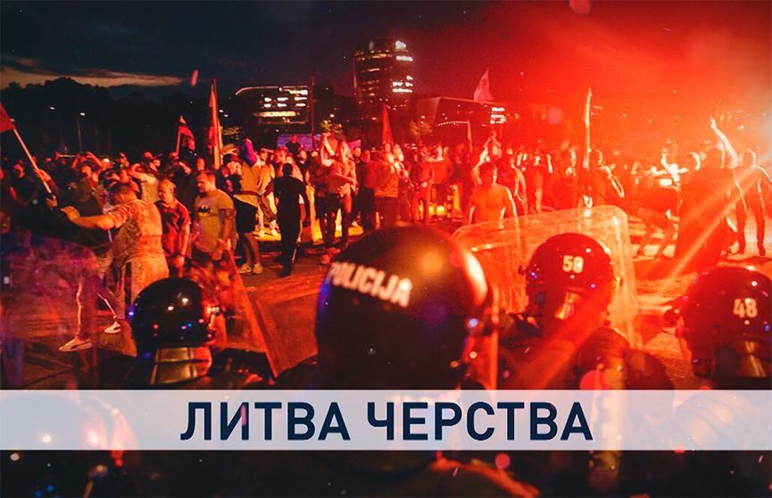 Беспорядки, мигранты и провалы в экономике: способно ли литовское правительство совладать с развернувшимся кризисом