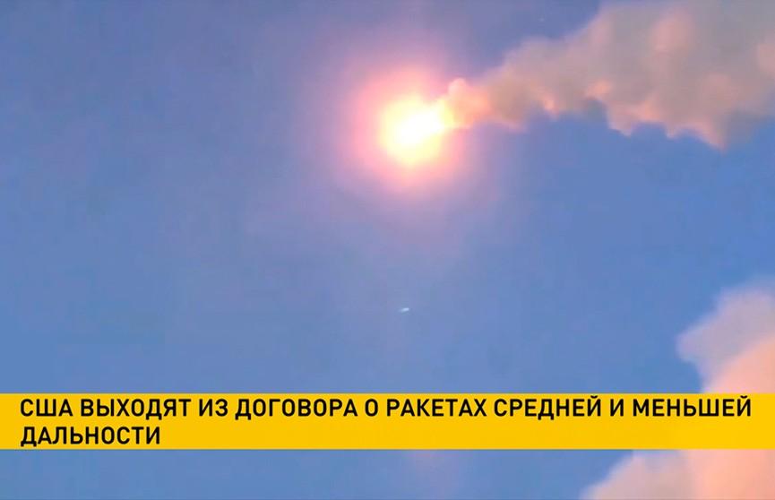 США официально уведомят Беларусь о выходе из Договора о ракетах средней и меньшей дальности