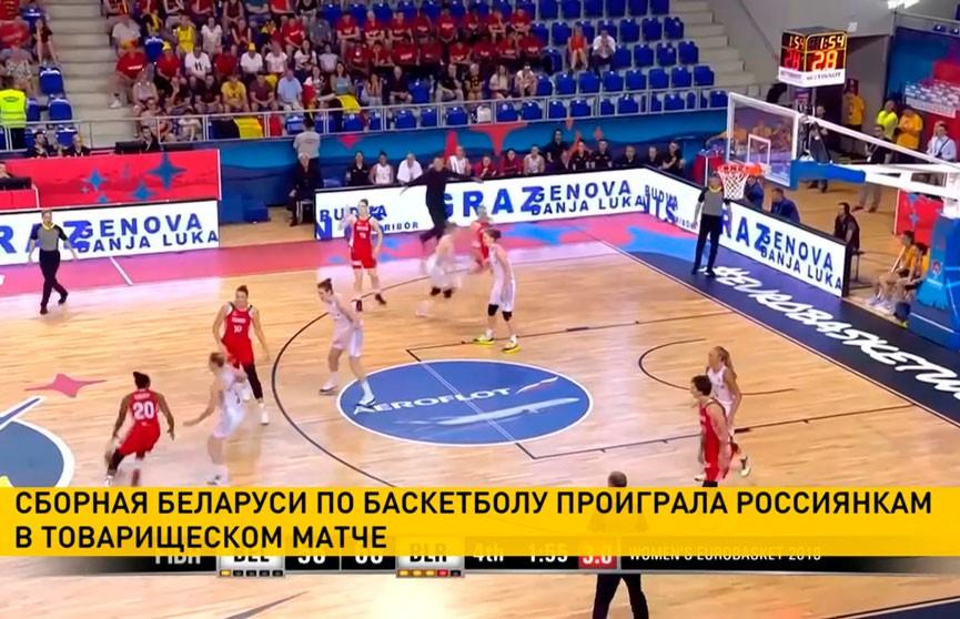 Сборная Беларуси по баскетболу проиграла россиянкам в товарищеском матче