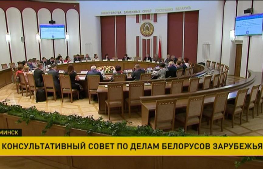 В Минске проходит четвёртое заседание Консультативного совета по делам белорусов зарубежья