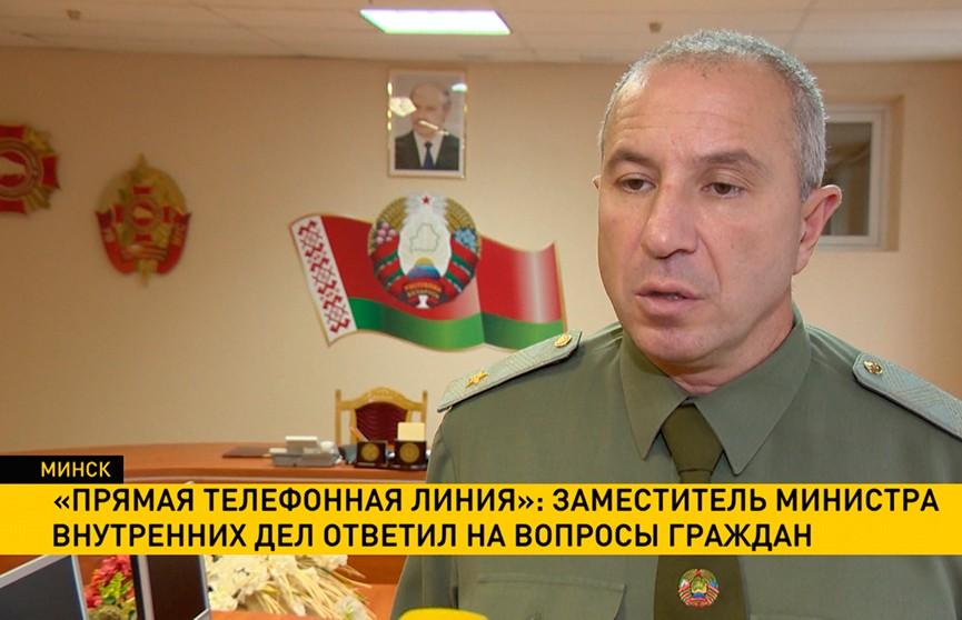 Прямая линия с МВД: замминистра ответил на вопросы граждан