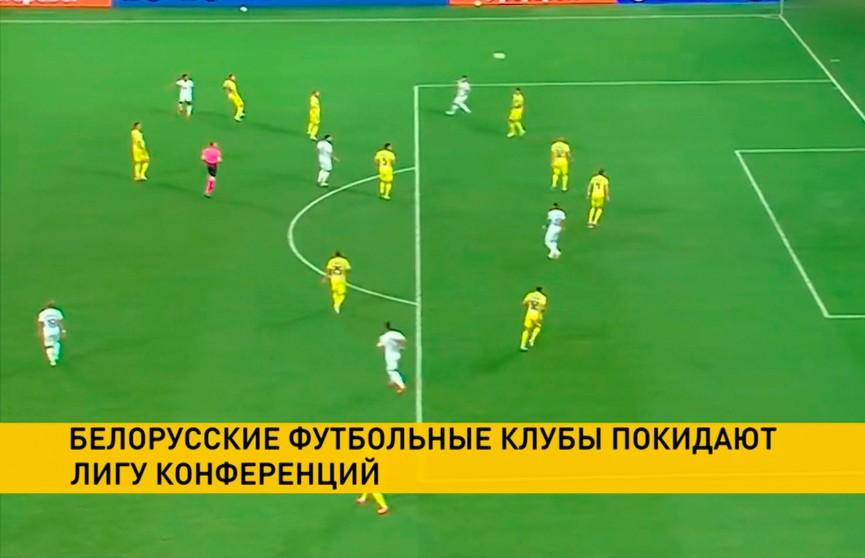 Лига конференций: все четыре белорусских клуба выбыли из борьбы