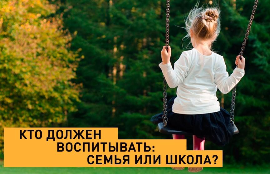 Кто должен воспитывать: семья или школа?