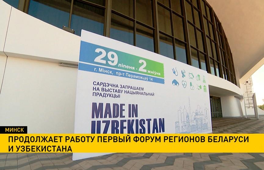I Форум регионов Беларуси и Узбекистана: участники готовятся к пленарному заседанию