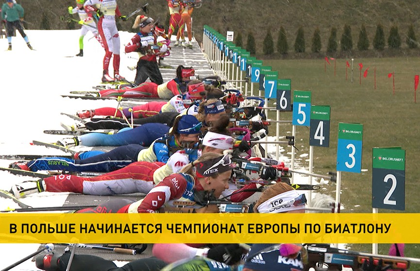 В Польше стартует чемпионат Европы по биатлону