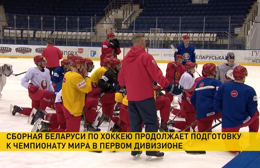 Cборная Беларуси по хоккею продолжает подготовку к чемпионату мира в первом дивизионе