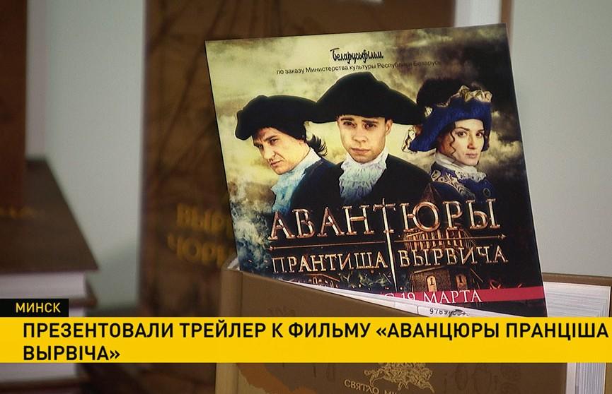 Трейлер к фильму «Авантуры Пранціша Вырвіча» представили в Минске