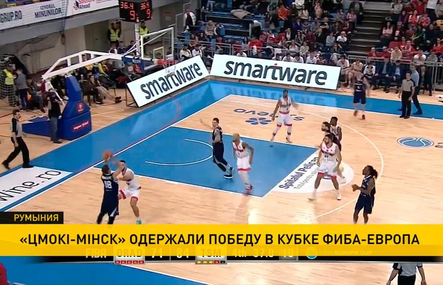 Баскетболисты «Цмокi-Мiнск» снова победили на втором групповом этапе Кубка ФИБА-Европа