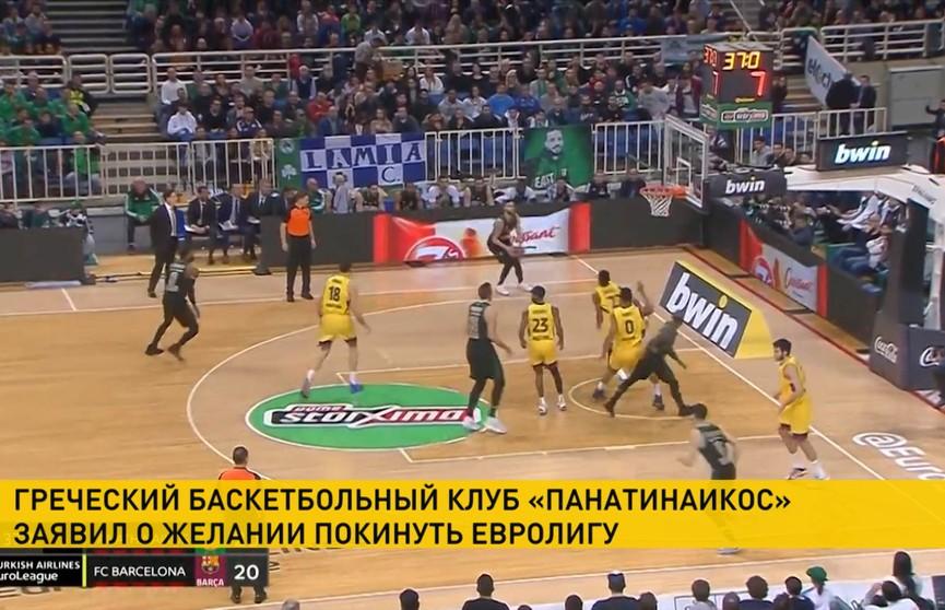 Греческий баскетбольный клуб «Панатинаикос» намерен выйти из состава Евролиги