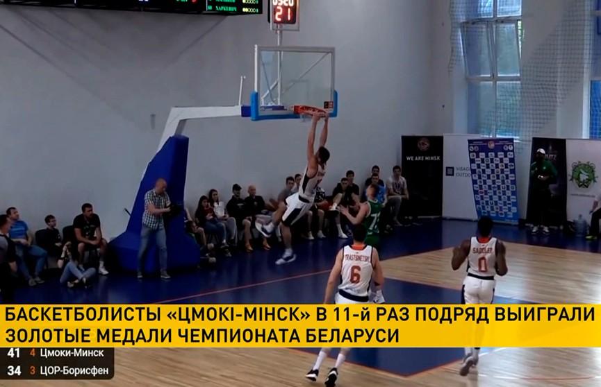 Баскетболисты «Цмокi-Мiнск» в 11-ый раз подряд завоевали золото чемпионата страны