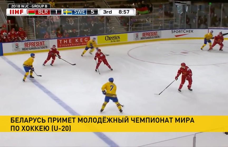 Молодёжный чемпионат мира по хоккею в первом дивизионе пройдёт в Беларуси