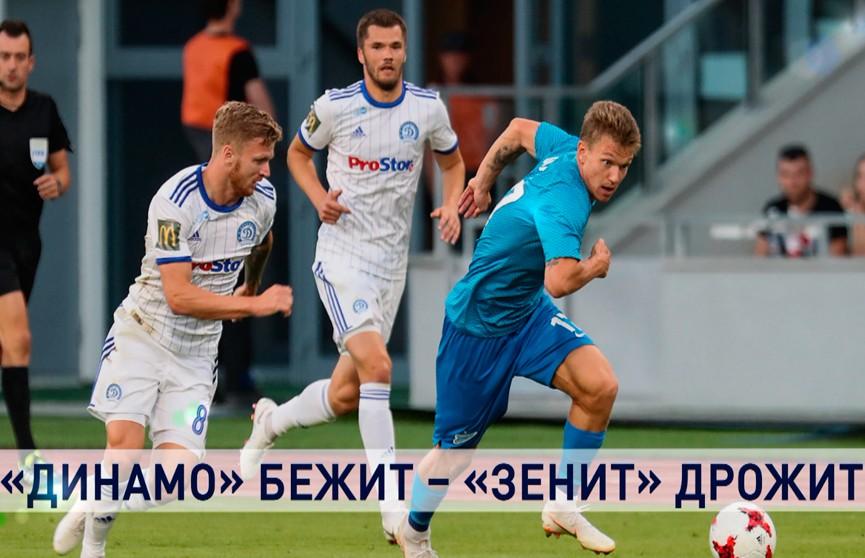 «Динамо» бежит – «Зенит» дрожит