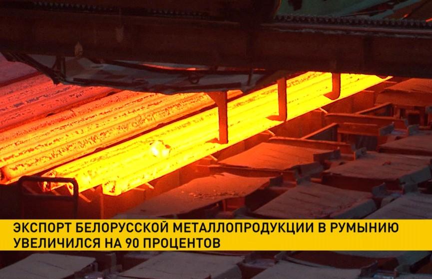 Экспорт белорусской металлопродукции в Румынию увеличился на 90%