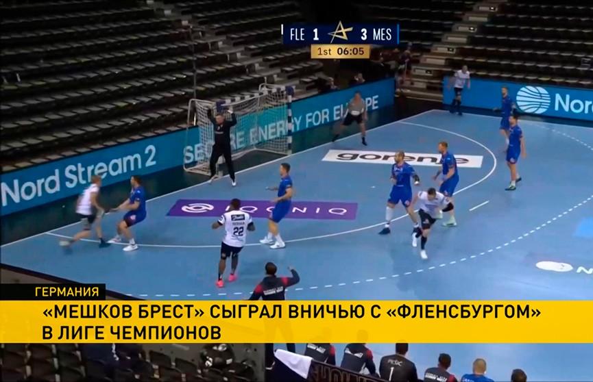«Мешков-Брест» вничью сыграл с немецким «Фленсбургом» в гандбольной Лиге чемпионов