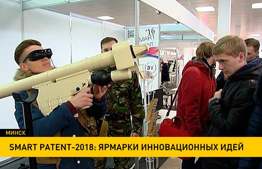 Smart patent-2018 в Минске: более 60 проектов представят на ярмарке инновационных идей