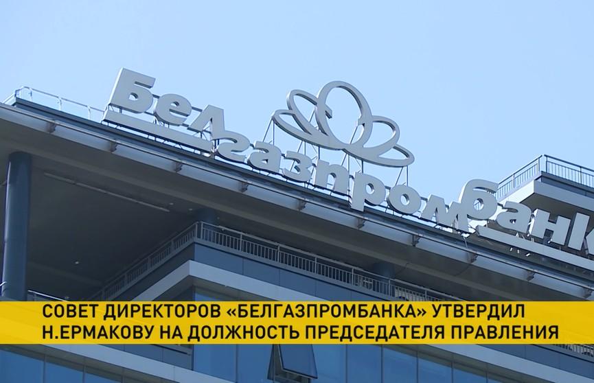 «Белгазпромбанк» возглавила Надежда Ермакова