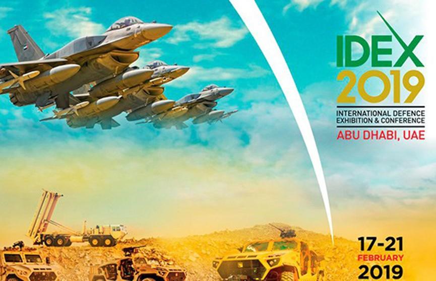 Белорусские компании участвуют в международной выставке-конференции технологий обеспечения безопасности и методов обороны в Абу-Даби