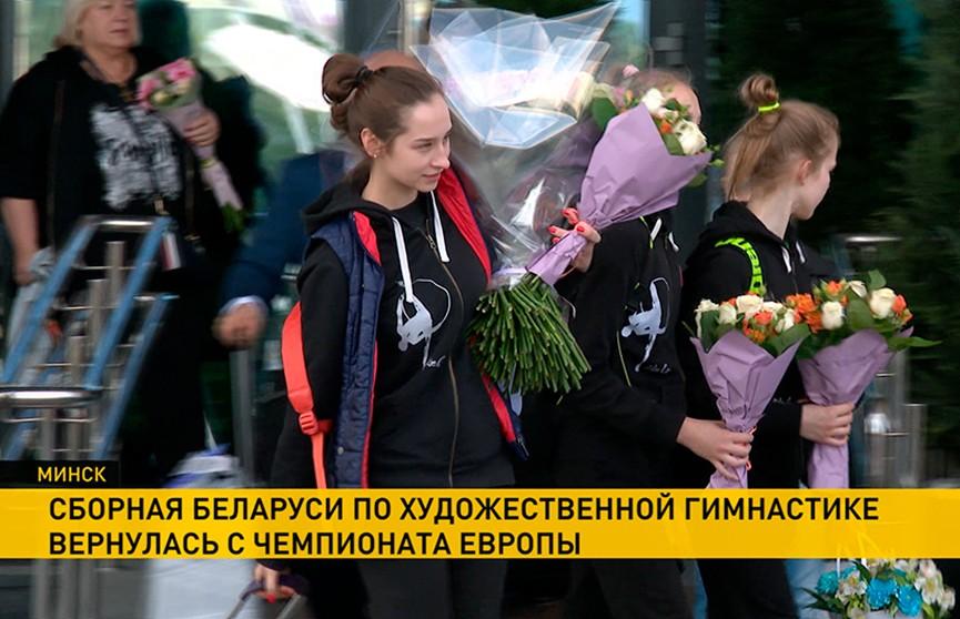 Сборная Беларуси по художественной гимнастике вернулась с чемпионата Европы: в копилке пять наград