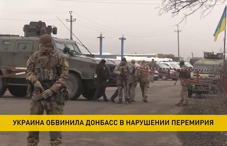 Донбасс обвинили в нарушении перемирия