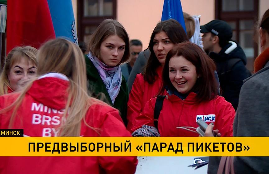 Парламентские выборы-2019: в Минске прошел «Парад пикетов», избиратели смогли лично пообщаться со своими кандидатами