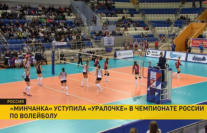 Волейболистки «Минчанки» уступили «Уралочке»